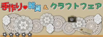 「手作り雑貨クラフトフェア」in 神奈川県<br>  11月30日(木)~12月3日(日)