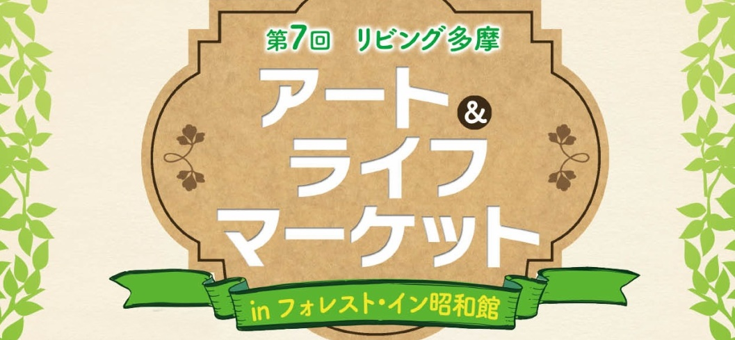 「リビング多摩・第7回アート&ライフマーケット」in 東京都<br>  11月16日(木)