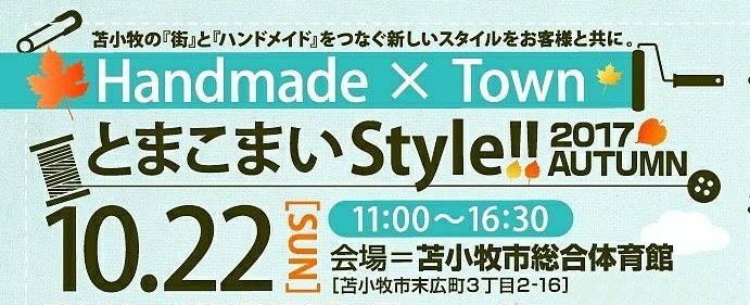 「Handmade×Town とまこまいstyle!!」in 北海道<br>  10月22日(火)