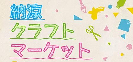 「納涼クラフトマーケットinマチノワ」in 東京都<br>  8月5日(土)~6日(日)