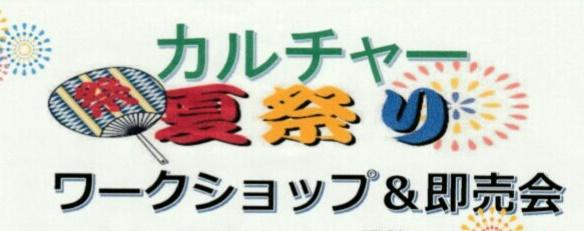 「カルチャー夏祭り」in 愛知県<br>  8月12日(土)