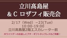 立川髙島屋「&C ロザフィ販売会」催事開催