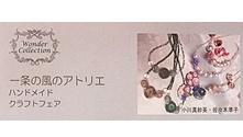 「ワンダーコレクション札幌」出展しています。<br>  2月15日(水)~2月21日(火)