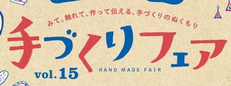「すぱいす 手づくりフェア」in 熊本県<br>  1月20日(日)~21日(日)