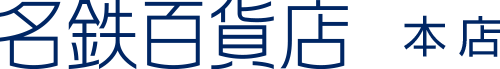 名鉄百貨店「クリエーターズリレー」in 愛知県<br>  11月20日(月)~24日(金)