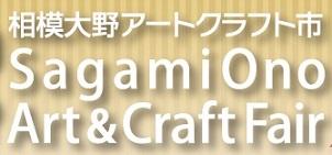「相模大野アートクラフト市 / 春の市 2018」in 神奈川県<br>  4月29日(日)