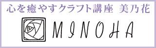 心を癒すクラフト講座 minoha 美乃花