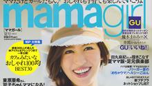 2015年5月25日発行「mamagirl」に掲載
