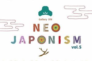 11月5日~15日NEO JAPNISM vol.5 in大阪府