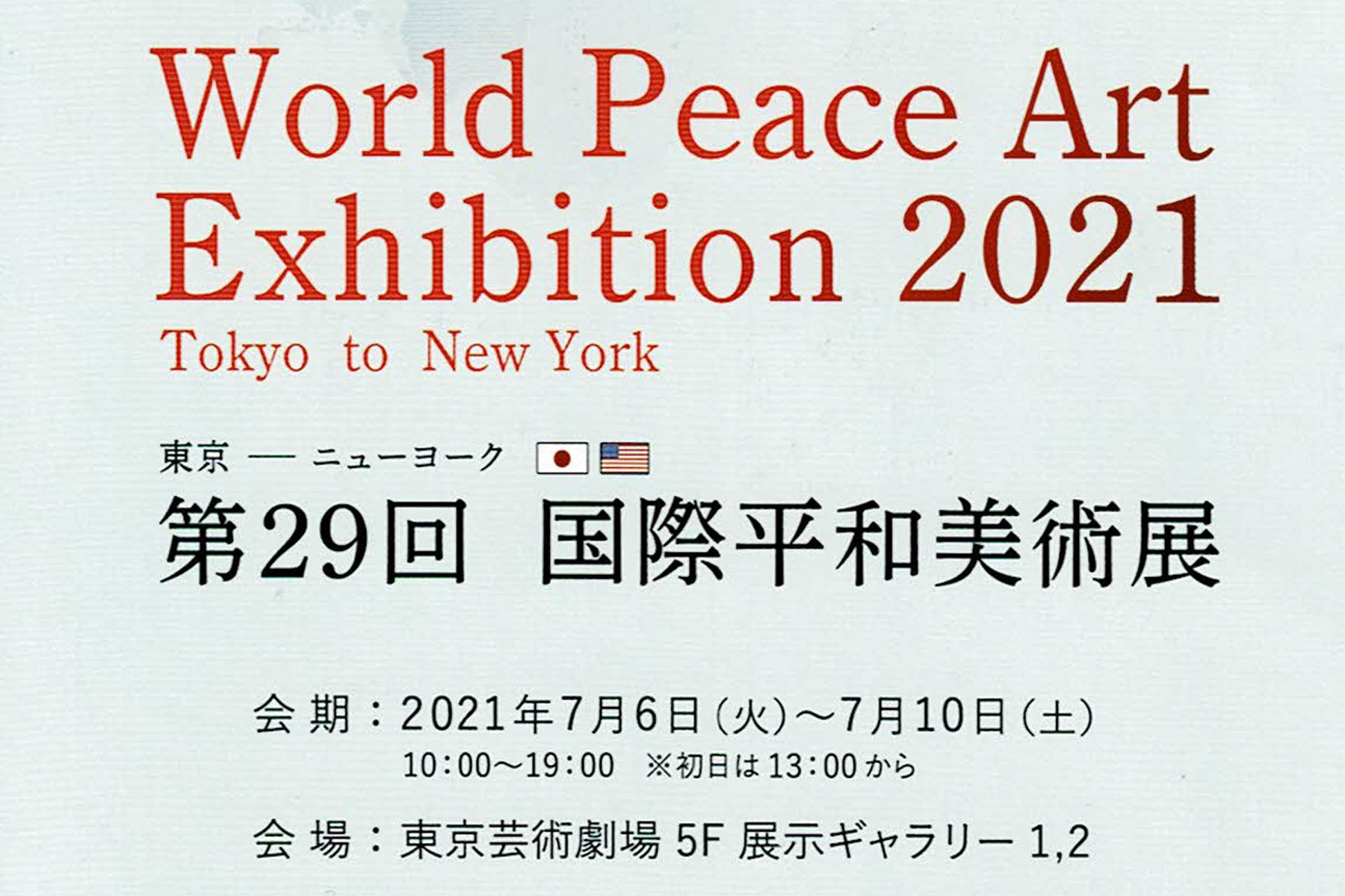 7月6日(火)~10日(土)第29回国際平和美術展 in 東京都