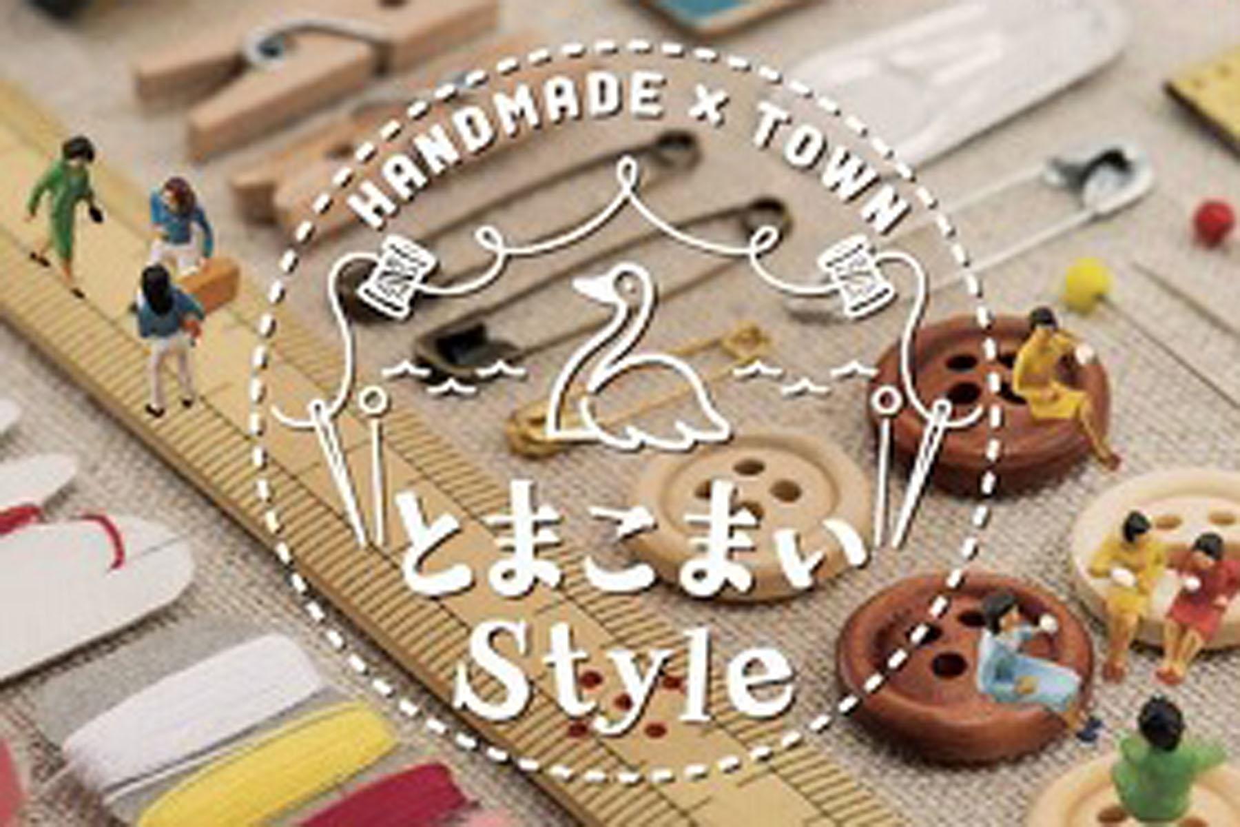 10月17日(日)とまこまいstyle in 北海道
