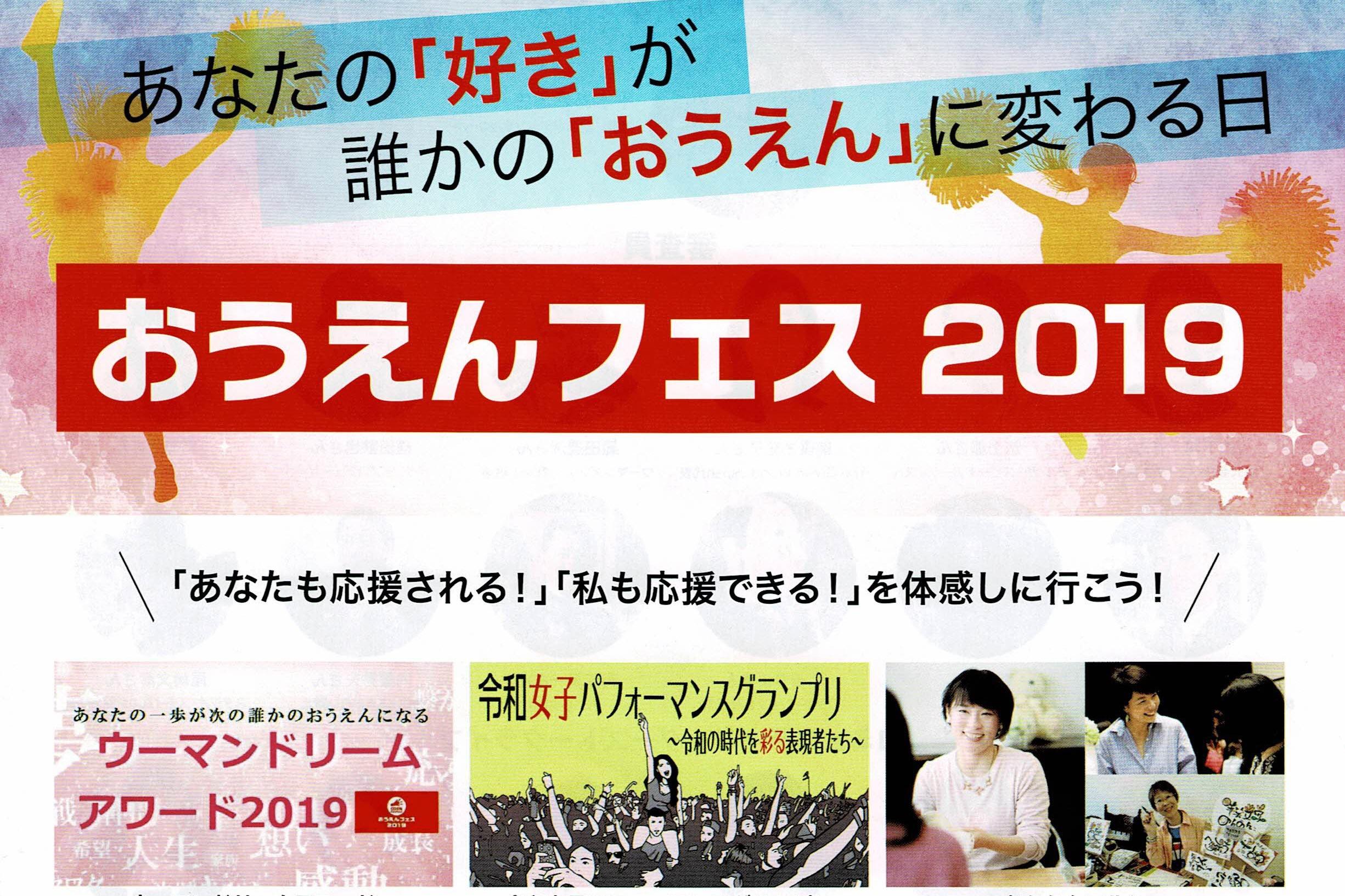 西中がステージに出演 輝く女性を応援します!<br />5月26日(日)おうえんフェス2019 in 東京都