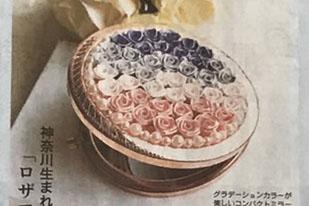 神奈川新聞にロザフィ講師が掲載されました。