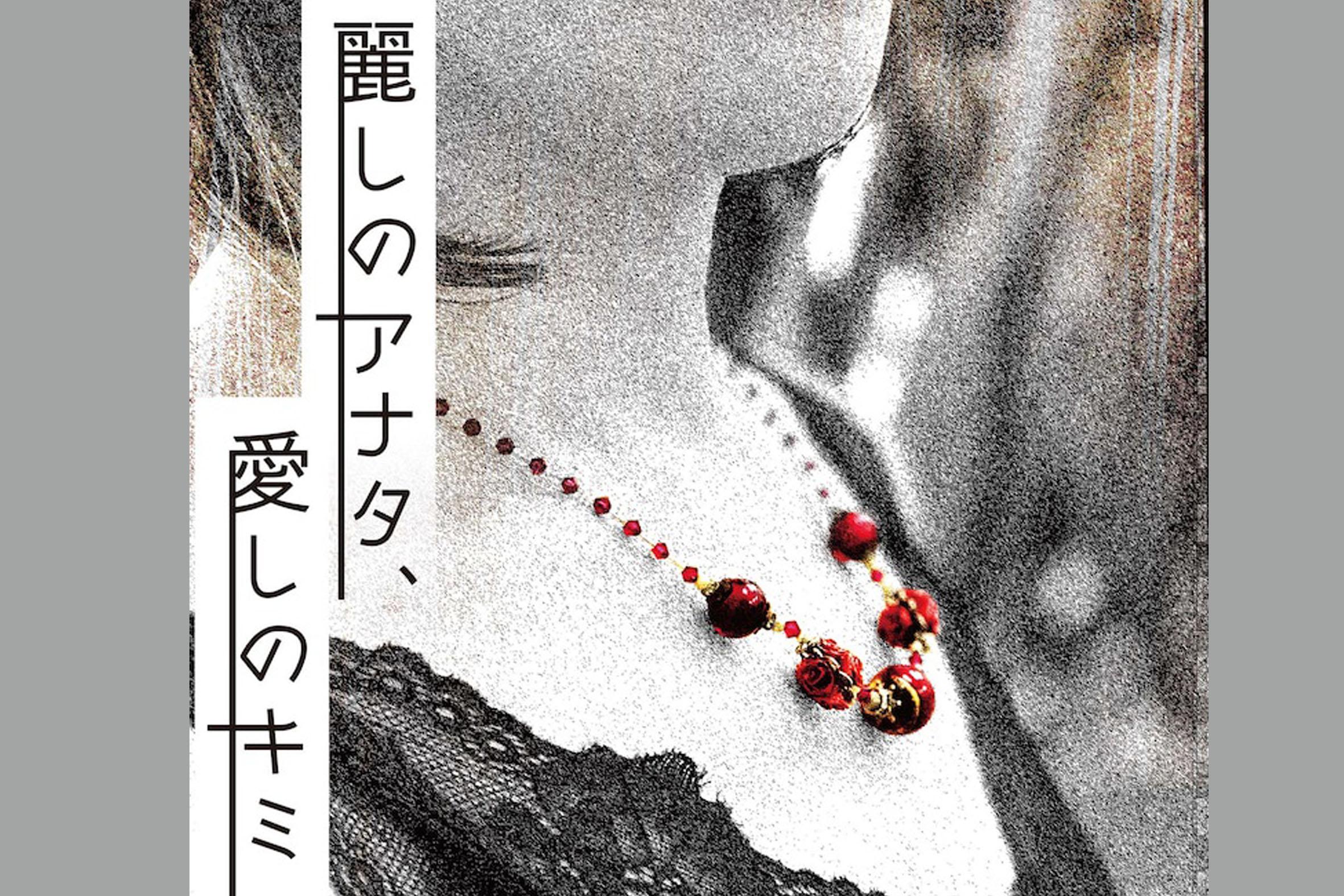 12月6日(金)~8日(日)舞台「麗しのアナタ、愛しのキミ」in東京都