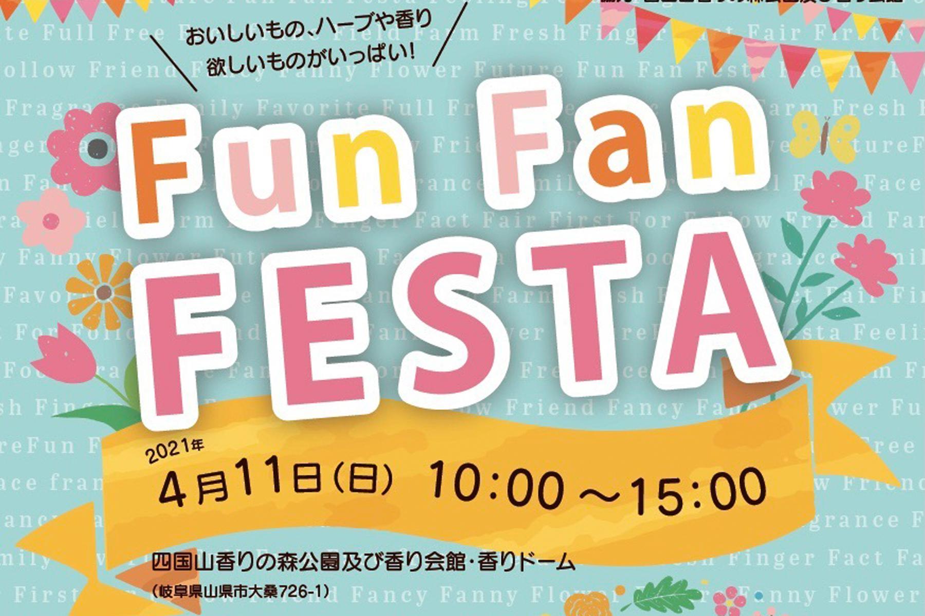 4月11日(日)Fun Fan FESTA in 岐阜県