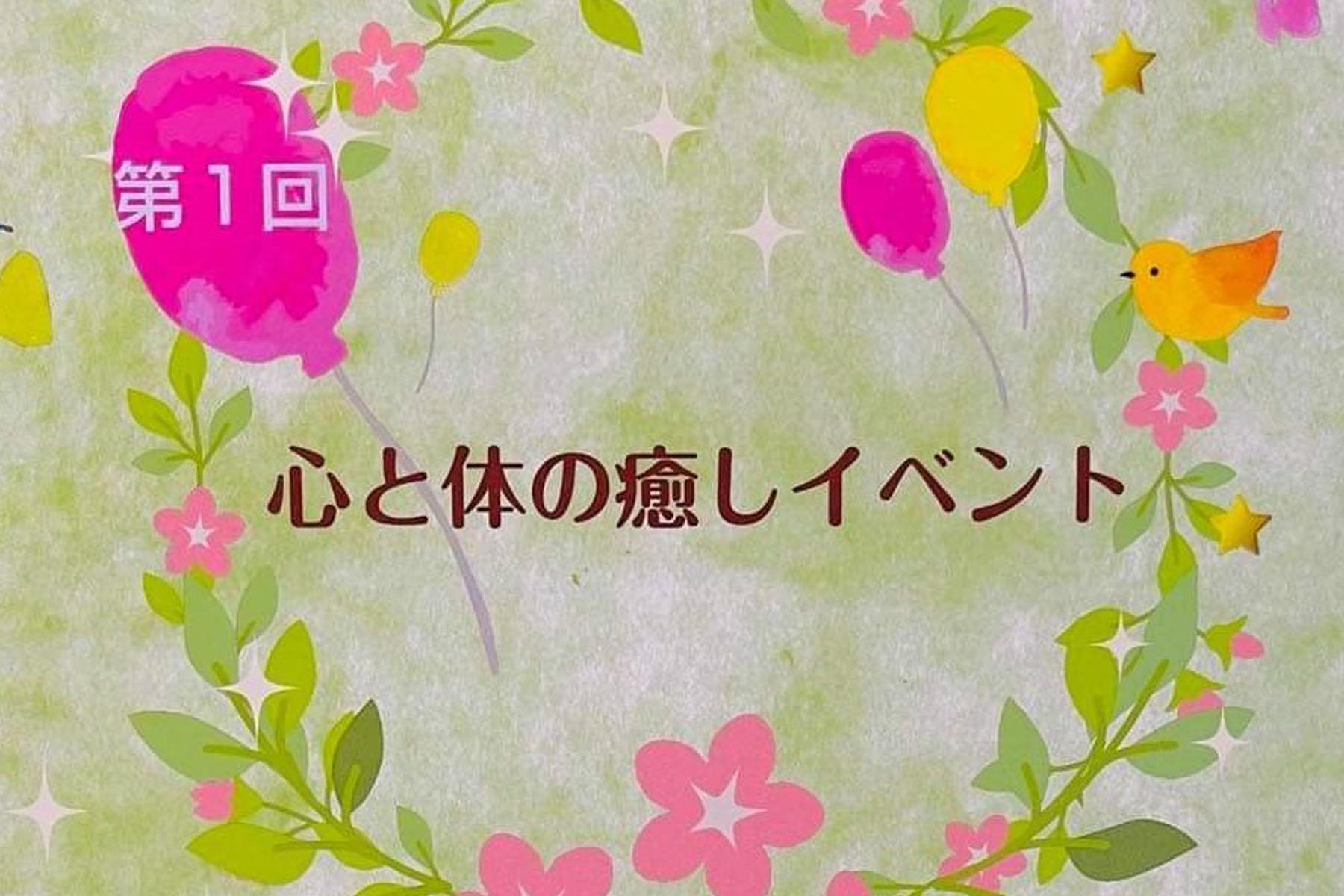 3月14日(日)第1回心と体の癒やしイベント in 北海道