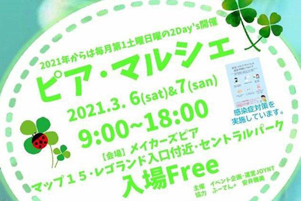 3月6日(土)~7日(日)ピア・マルシェ in 愛知県