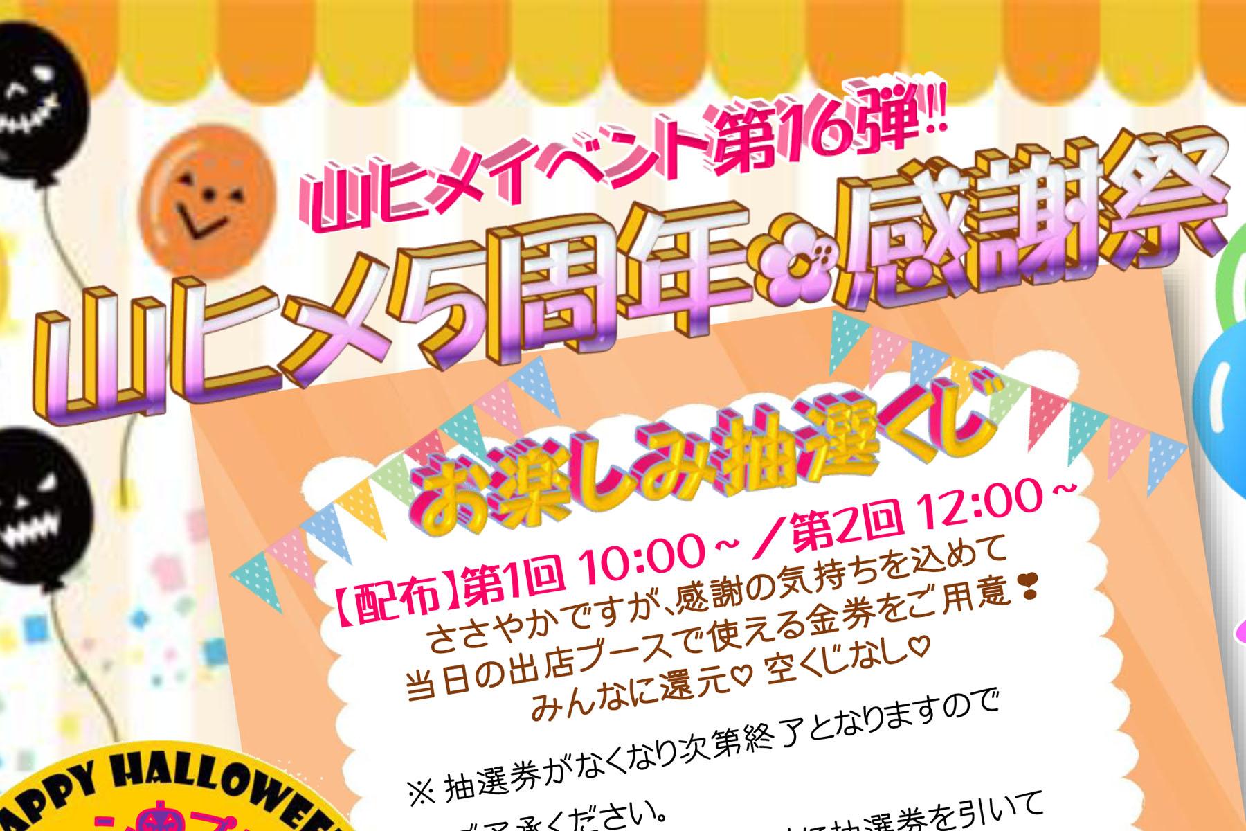 10月17日(日)山ヒメ5周年 ✿ 感謝祭 in 山口県