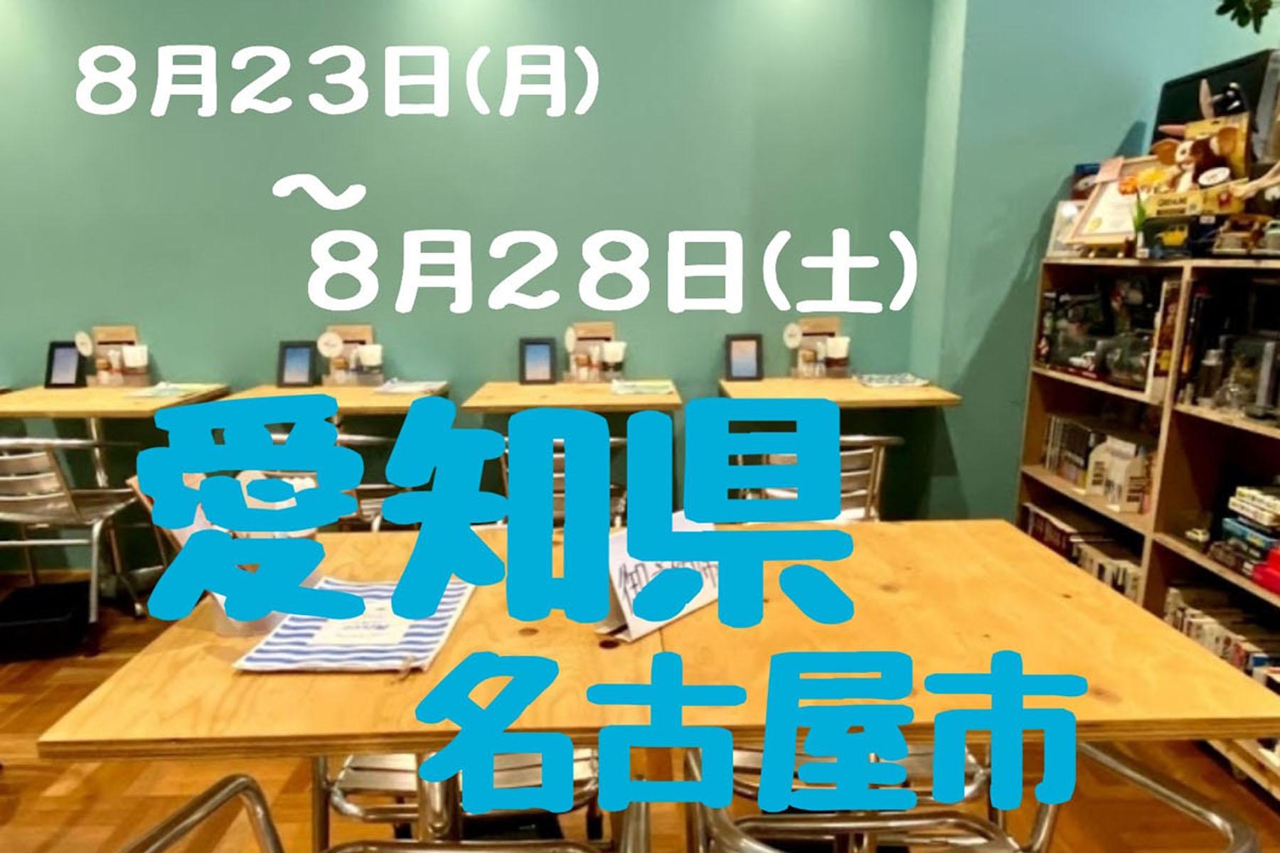 8月23日(月)~28日(土) 展示会開催 in 愛知県