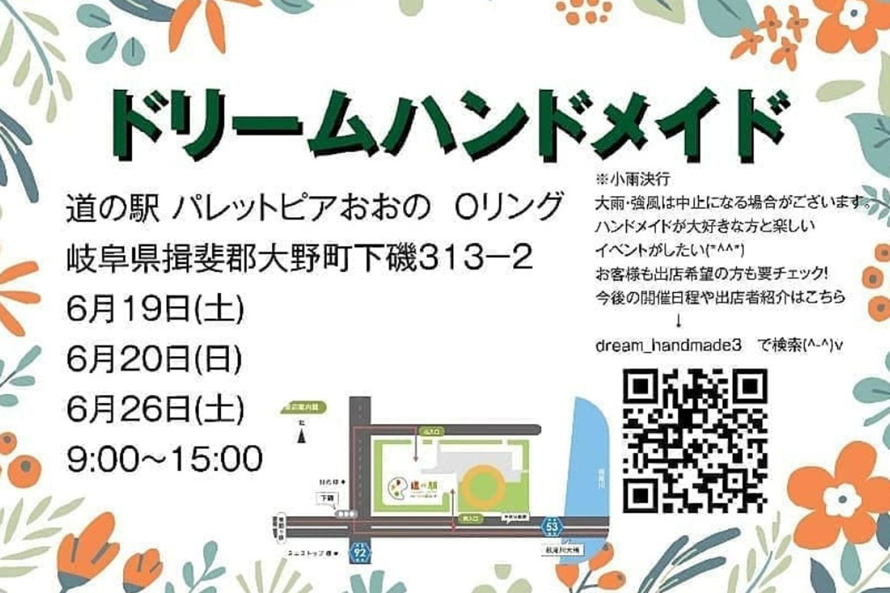 6月19日(土)20日(日)26(土) ドリームハンドメイド in 岐阜県