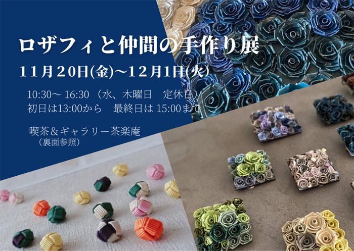 11月20日(金)~12月1日(日) ロザフィと仲間の手作り展 in長野県