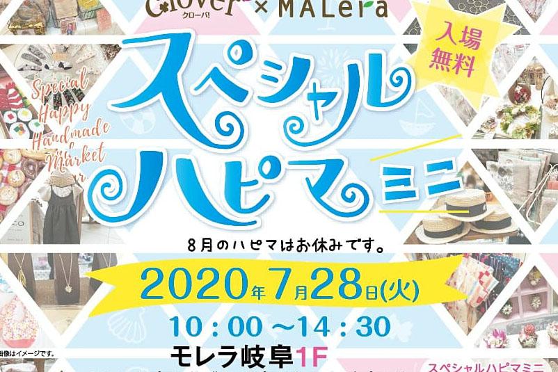 7月28日 スペシャルハピマ in 岐阜県