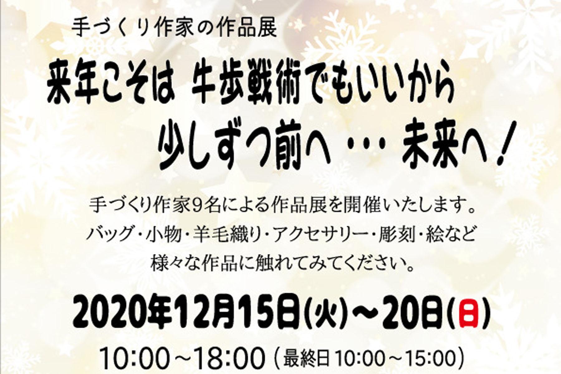 12月15日(火)~20日(日) 手づくり作家の作品展 in 宮崎県