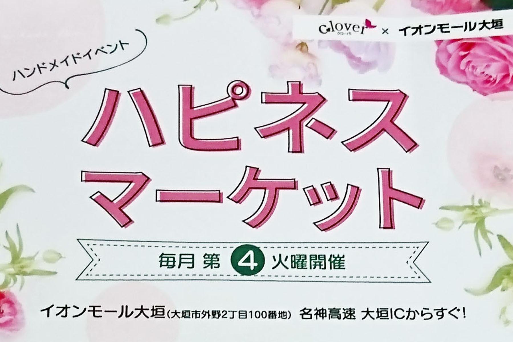 4月29日(木・祝)第1回 おおがきハピネスマーケット in イオンモール大垣 岐阜県