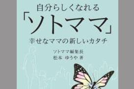 西中の活動が本になりました!<br>『自分らしくなれる「ソトママ」幸せなママの新しいカタチ』