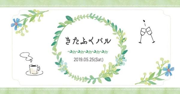 5月25日(土)『きたふくバル』 in 東京都