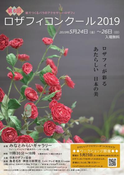 ロザフィコンクールちらし HP用.jpg
