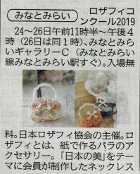 神奈川新聞iバザール1.jpg
