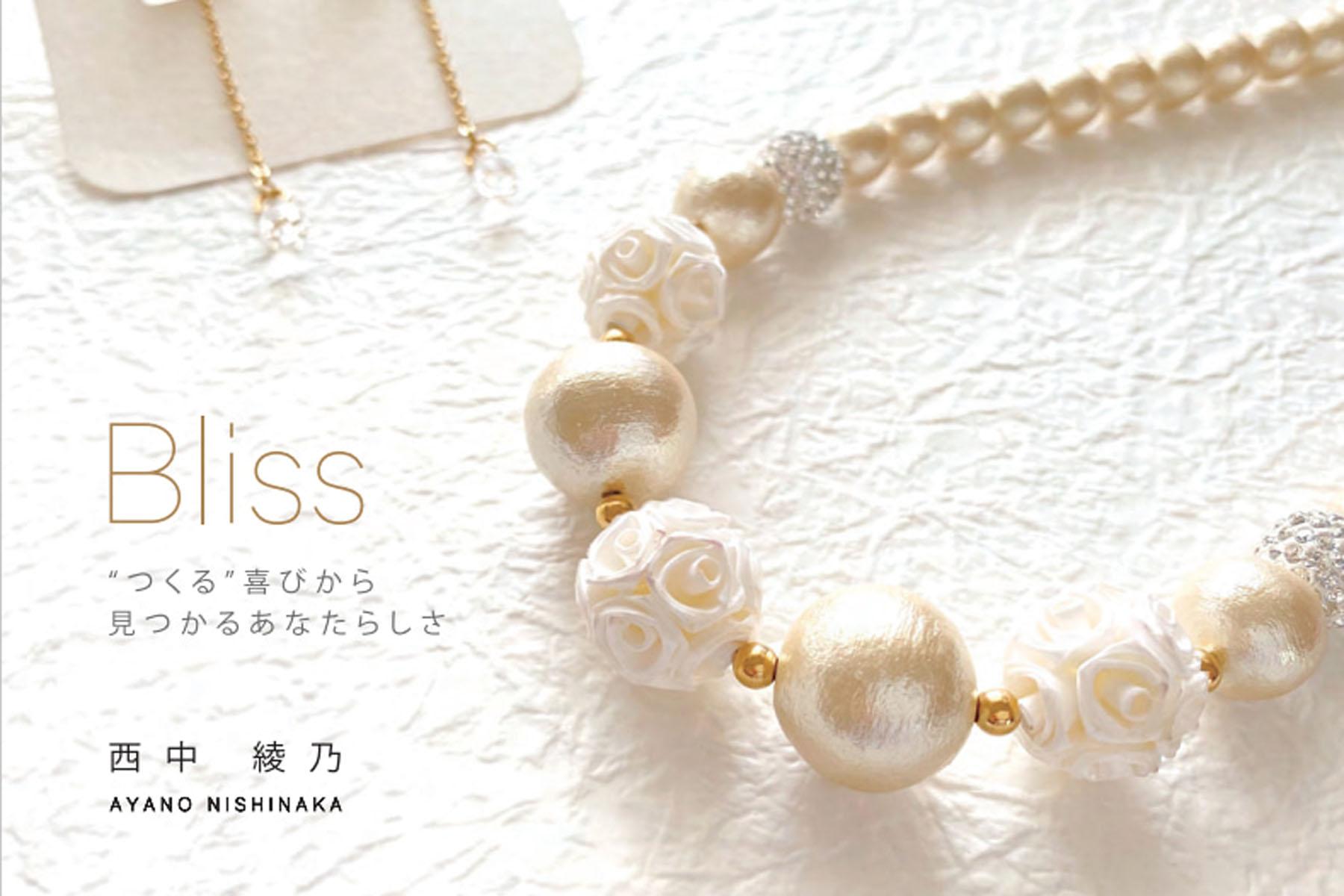 『Bliss