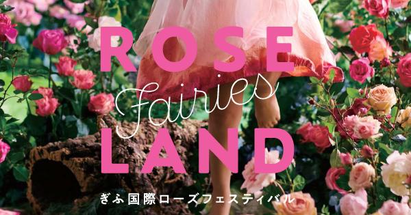 5月12日(土)~20日(日)「ぎふ国際ローズフェスティバル」in 岐阜県