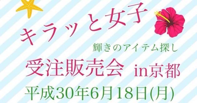 6月18日(月)「キラッと女子 輝きのアイテム探し」 京都
