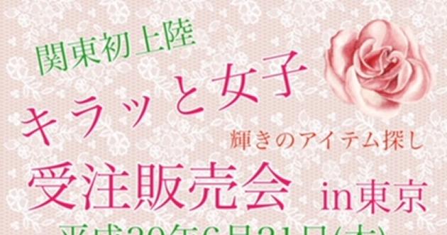 6月21日(木)「キラッと女子 輝きのアイテム探し」 東京
