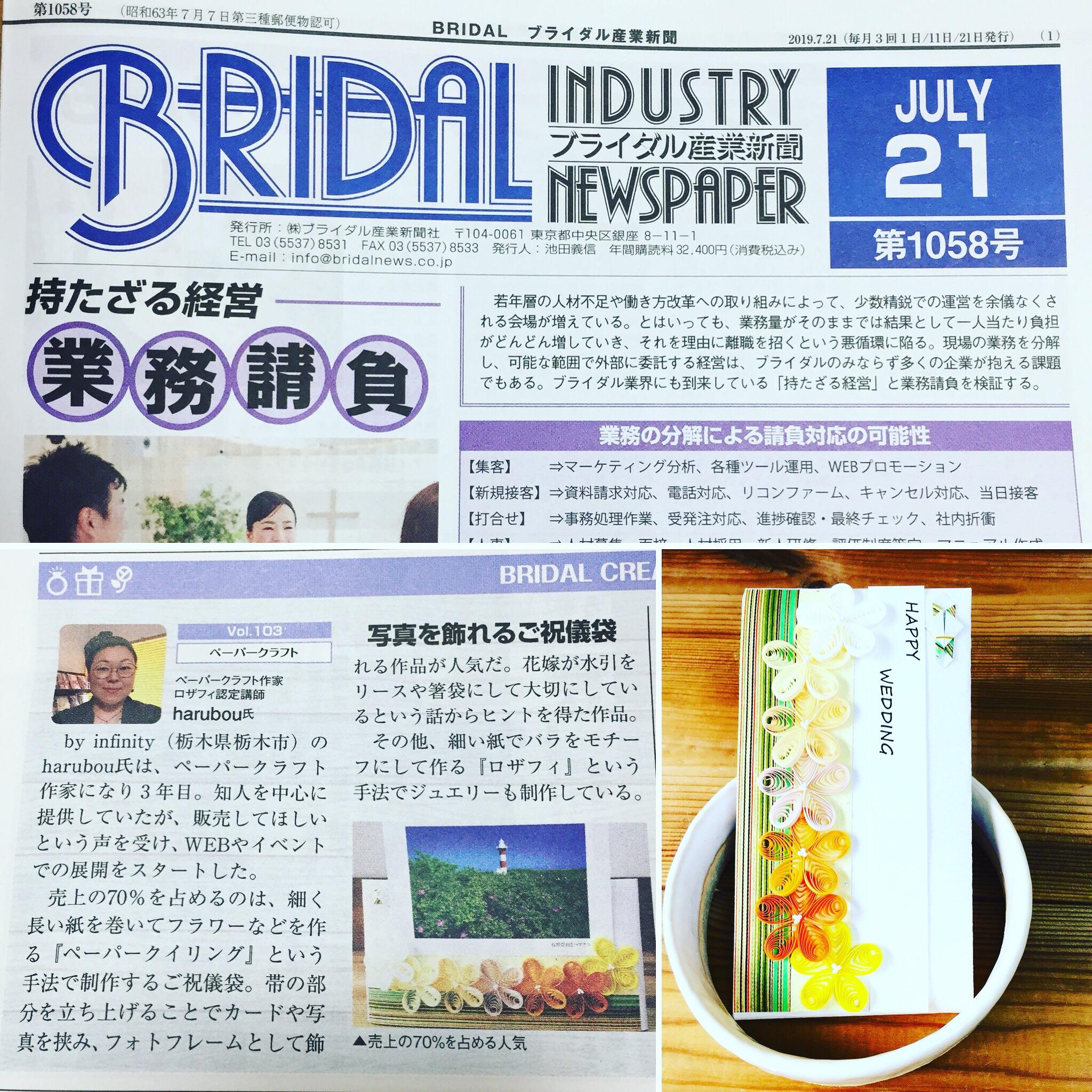 ブライダル産業新聞に記事が掲載されました