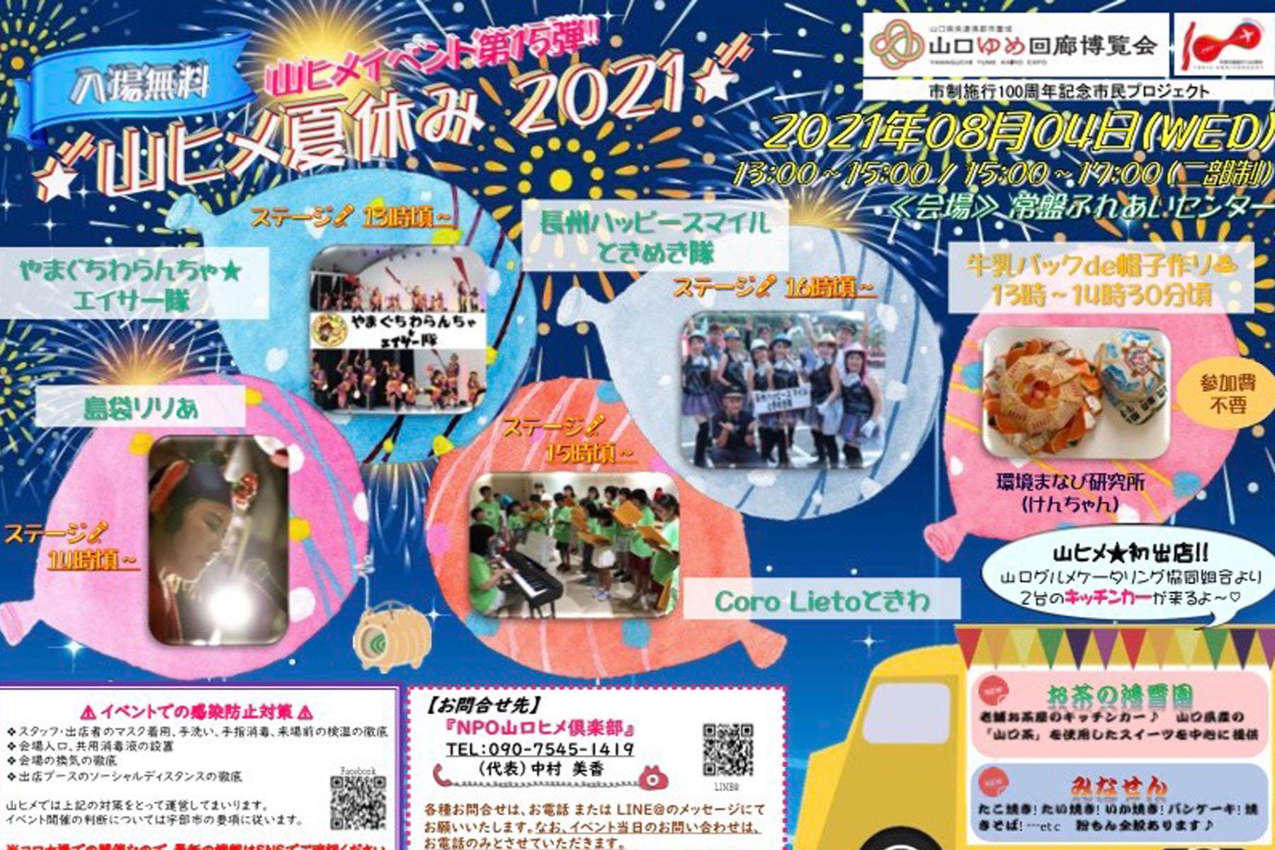 8月4日(水)山ヒメ夏休み2021  in 山口県