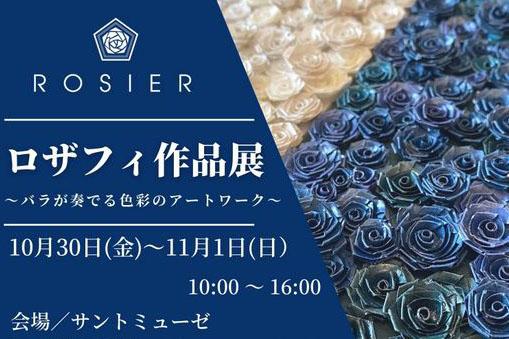10月30日~11月1日 ロザフィ作品展 in長野県