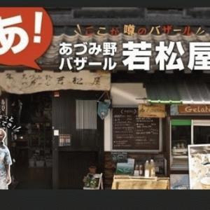 あづみ野バザール若松屋